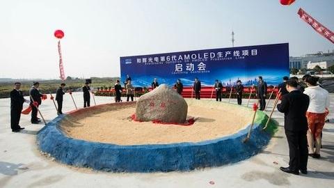 Çin'de 4 milyar dolarlık yeni bir OLED fabrikası inşa edilmeye başladı