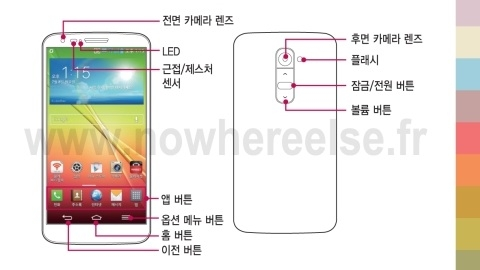 LG G2'nin kullanım kılavuzu sızdı