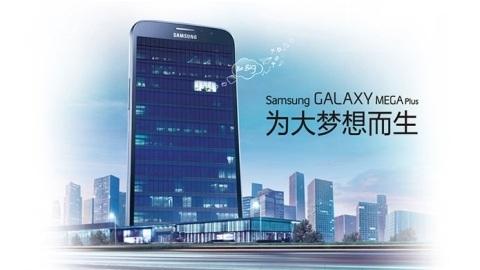 Dört çekirdekli Samsung Galaxy Mega Plus duyuruldu