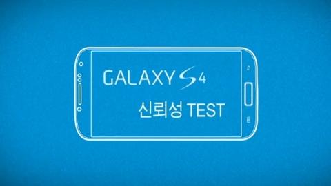 Samsung Galaxy S4 sağlamlık testi videosu